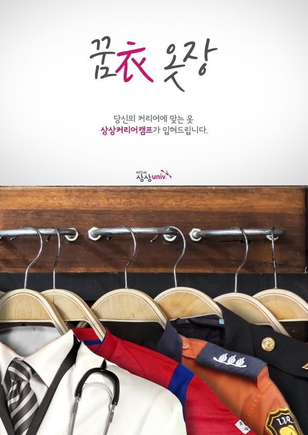 (Picture = By KT&G) Poster which is one of the program of KT&G Sangsang Univ.