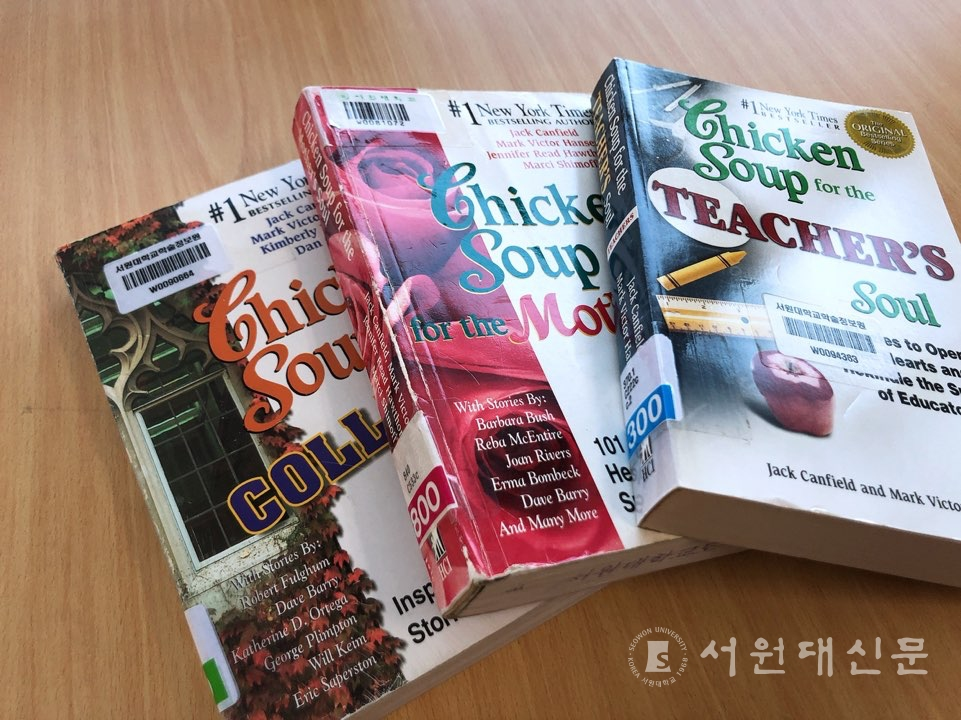 (Picture = By reporter, Lee Yoo-jeong) Chicken Soup for the Soul books series
